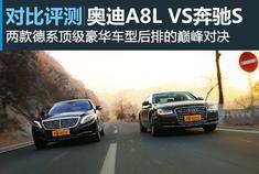 后排之争 奥迪A8L VS奔驰S级对比评测