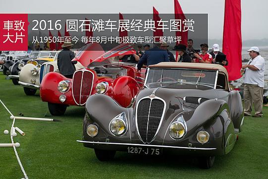 2016 圆石滩车展之经典车篇