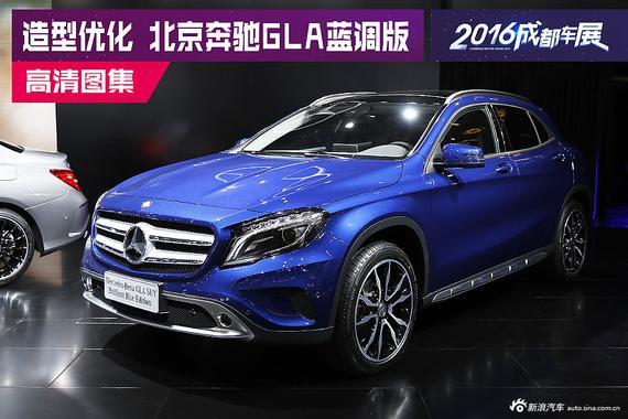 内外造型优化 实拍奔驰GLA蓝调版
