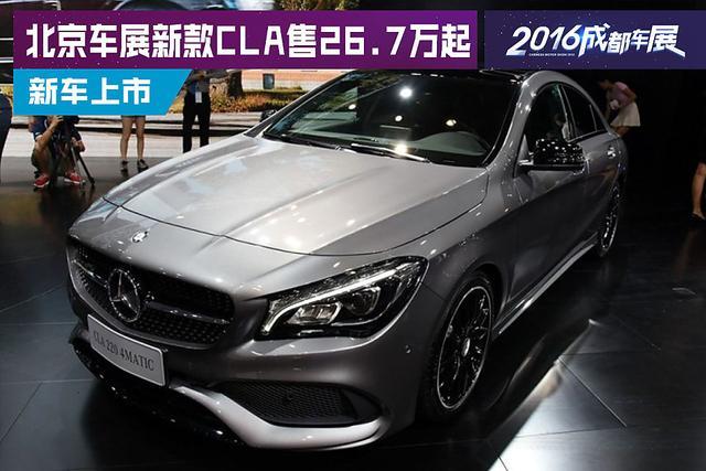 2016成都车展:新款CLA售26.7-59.80万元