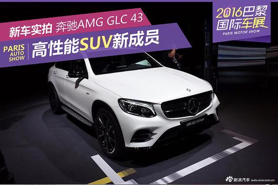 高性能SUV新成员 奔驰AMG GLC 43 Coupe