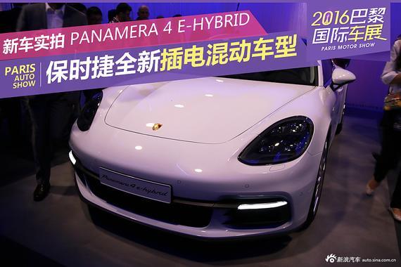 新款混动车型 售价有望低于Panamera 4S