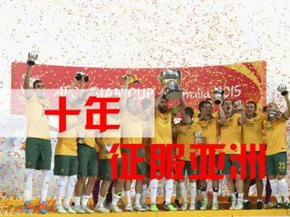 视频-就这样征服!袋鼠军团10年亚洲杯荣耀之路