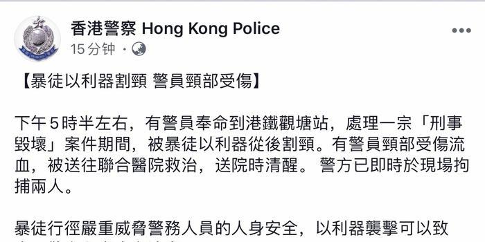 港警:有警員被暴徒從后割頸 現場拘捕兩人