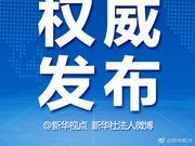 中央军委原委员房峰辉被移送军事检察机关处理