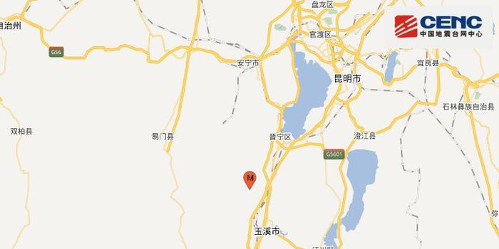 云南昆明晋宁区发生2.7级地震 震源深度7千米