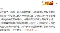 胡锡进:如有明星逃税 那么应用坐牢给稅法做一次广告
