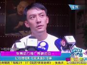 视频-张震助力推广围棋运动 忆拍摄电影《吴清源》