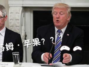特朗普擅自帮Apple总裁起新名儿?库克