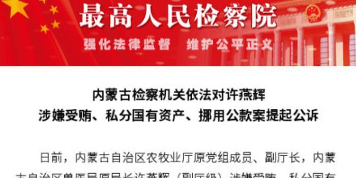 内蒙古兽医局原局长许燕辉涉私分国有资产被公诉