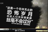 永不忘却,南京之殇