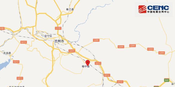 兰州市榆中县附近发生3.5级左右地震