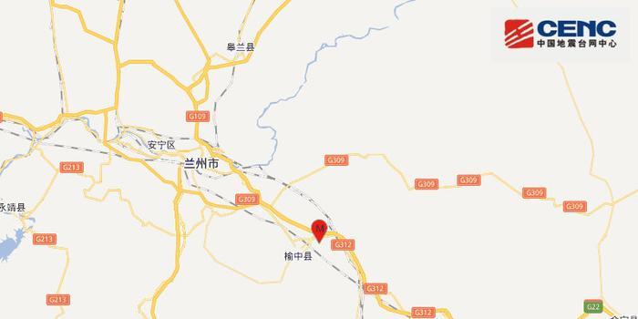 兰州市榆中县发生3.3级地震 震源深度13千米