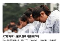 明天,这些地方也将同步进行南京大屠杀死难者悼念活动