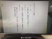 """日本新年号""""令和"""":取自""""初春令月气淑风和"""""""