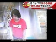 日媒公布京都动画工作室纵火嫌犯照片(图)