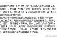 太原大同12月下旬正式启用新能源汽车号牌