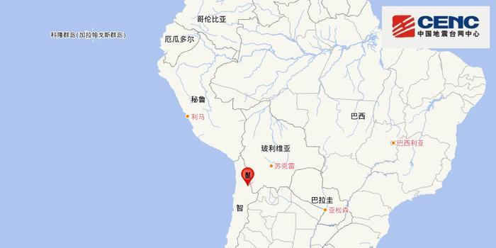 智利发生5.6级地震 震源深度90千米