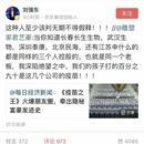 """疫苗门发酵 刘强东怒怼""""至少该判无期不得假释"""""""