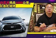 视频:混动雷凌挑战一箱油跑1000公里,去长春吃烧烤,每公里不到4毛钱