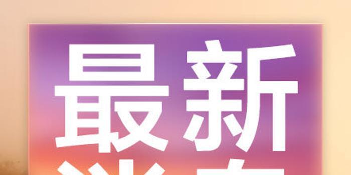 河南21日起取消高速公路收費站交通管制