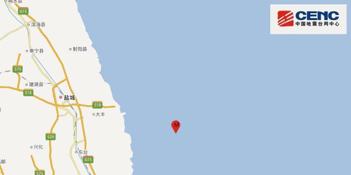 江蘇東臺市海域發生3.5級地震 震源深度10千米