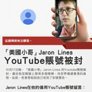 傳遞香港真相的美國小哥YouTube賬號被封號