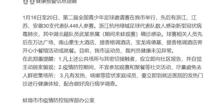 青少年足球赛爆发疫情 杭州一足球队数人感染