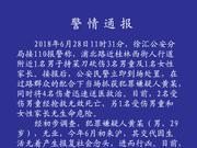 上海警方:砍死两名小学生嫌犯系报复社会
