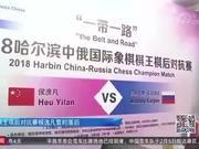 视频-哈尔滨棋王棋后对抗赛首日 央视报道赛况