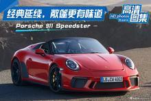 经典延续,敞篷更有味道,Porsche 911 Speedster