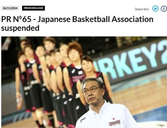 FIBA�θ毡灸谢@的禁令�⑴懦�,日本�⒌靡约尤�15年���\���