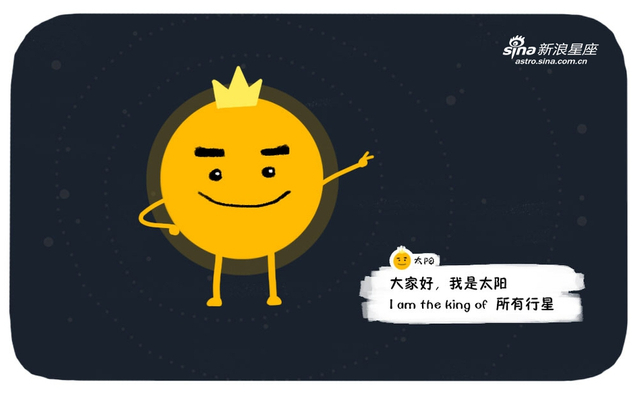 大家好,我是太阳,I am the king of  所有行星
