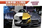 一汽-大众首款SUV 2018北京车展探歌解析