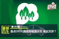 数说|盘点2017:跑赢新能源大市 谁主沉???