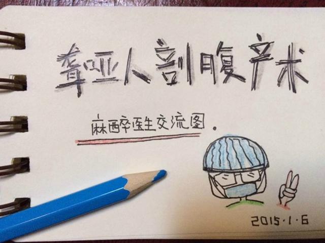 碰上聋哑孕妇生小孩,不好沟通怎么办?湖南省荣军医院的一名男麻醉师选择用漫画的形式和她进行沟通,最终手术成功了。这组漫画文图并茂,超级有爱。不但有才,麻醉师长得还有点帅!