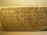 公元前六世纪的西帕尔楔形文字泥板