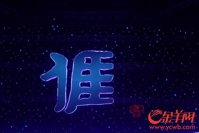 """金羊网讯 记者林润栋摄影报道:""""亻厓客家人""""一句简单客家话,凝聚着浓浓客家情!11月13日-15日,第五届世界客商大会在""""世界客都""""梅州举行。作为大会的组成部分之一的""""遗珠璀璨""""广东省梅州市客家非物质文化遗产展演13日晚在梅州市梅县文体中心举行。梅州本土文艺力量与广东省内优秀团队合力创新,现场上演15个精彩原创节目,展现客家文明恒久魅力和时代风采。 一浪高于一浪的""""亻厓客家人""""中,一个巨大的""""亻厓""""写在徇烂的""""星空""""中 林润栋 摄"""