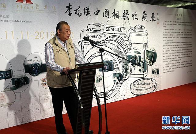 11月11日,李晓璘在展览中做中国相机收藏学术的交流。新华网发(董鑫 摄)   11月11日,李晓璘中国相机收藏展在中国摄影展览馆开幕。展览汇集李晓璘近五十年收藏的国产相机精品200余台,汇集了李晓璘多年对相机文化、相机资料的收集、挖掘和整理,展现中国相机工业在上个世纪民族工业奋起中所做的贡献,及锲而不舍的奋斗精神。展品中不乏国产相机的精品、孤品,吸引全国各地的相机收藏家、研究者、爱好者的关注。