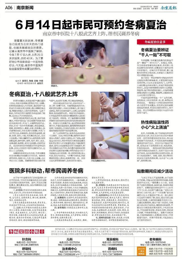 随着夏天的到来,冬病夏治已经成为三伏天的热门话题,也越来越被民众所推崇。记者从南京市中医院了解到,今年7月17日入伏,8月25日末伏结束,历时40天。为了更好地让市民体验这一中医特色疗法,今天起,南京市中医院开始全面接受冬病夏治的预约。