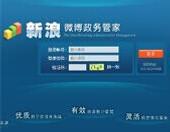 微博政务管家产品介绍