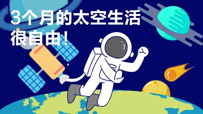 3个月的太空生活 很自由!