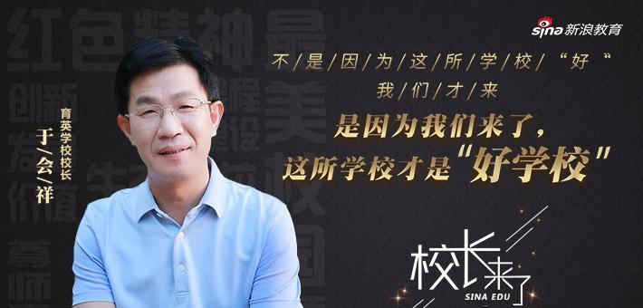 校长来了:北京育英学校校长于会祥
