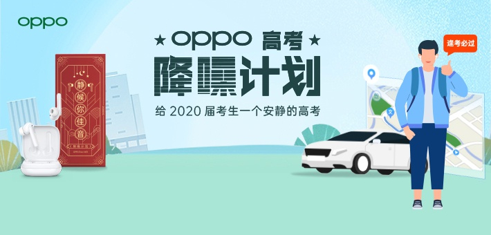 OPPO 高考降噪计划