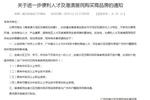 广州南沙新政:本科以上人才买首套房不受户籍和社保限制