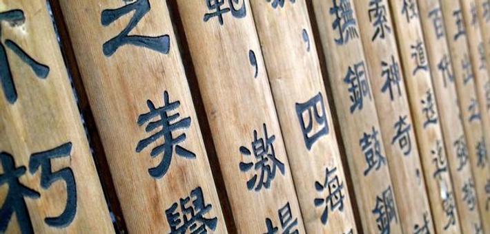 最难认17个汉字:你认识几个?