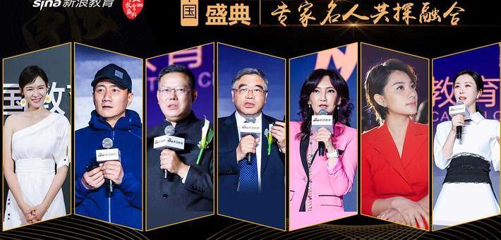 """新浪2018教育盛典聚焦""""融"""""""