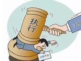 香洲法院發出被執行人子女就讀高收費私立學校限制令