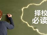 擇校12看:國際學校擇校的注意事項