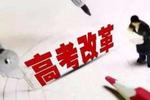 新高考方案下 江苏高中生集体避开化学?